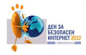 Конкурс за ученици за международния Ден за безопасен Интернет