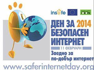 Ден за безопасен интернет 2014 в София – Гледай на живо ТУК!