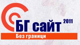 47 участника ще се борят за наградите на БГ Сайт 2011
