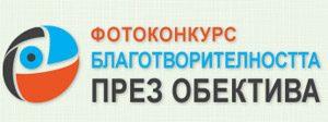 """Броени дни до края на конкурса """"Благотворителността през обектива"""" 2013"""