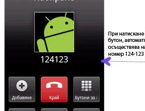 Българската линия за онлайн безопасност и на мобилен телефон