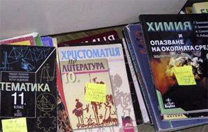 Пет борси за учебници в София