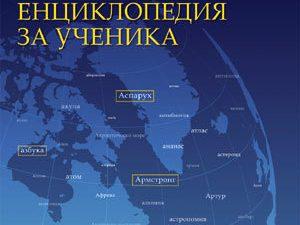 """""""Британика"""" за всяко училище в София"""