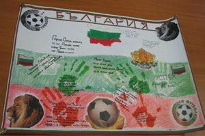 119-то училище спечели конкурс в подкрепа на футболните национали