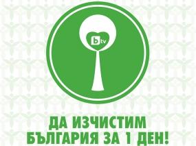 """MOMН се включи в инициативата """"Да изчистим България"""""""