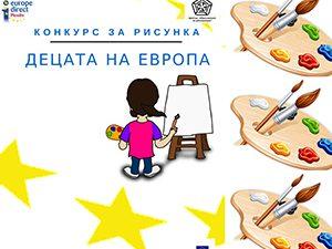 """Детски конкурс за рисунка на тема """"Децата на Европа"""""""
