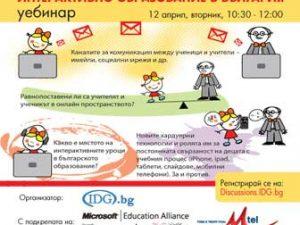 Дискусия за интерактивността в образованието у нас