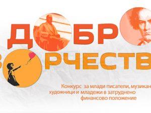 """""""Добротворчество"""" – национален конкурс за млади музиканти, художници, писатели и младежи в затруднено финансово положение"""
