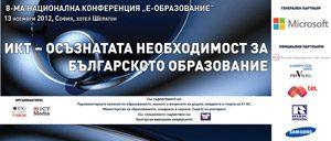 """Осма национална конференция """"Е-образование"""""""