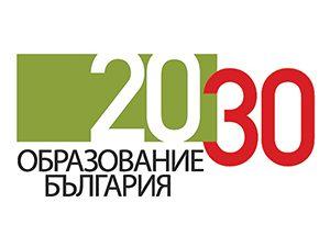 Образование България 2030
