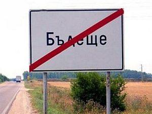 """Тревожно: България """"произвежда"""" младежи без бъдеще"""