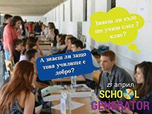 Второ издание на School Generator – 23 април
