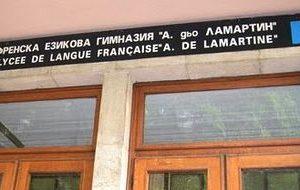 Френската гимназия стана на 50 години