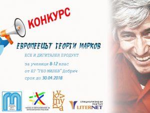 Ученически конкурс цели да припомни творчеството на Георги Марков