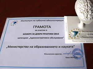 МОН с награда за иновативни практики в държавната администрация