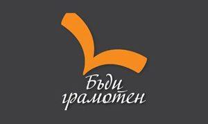 Днес е международният ден на грамотността