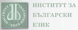 Институтът за български език: Внимание, манипулират ви!