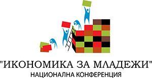"""Национална конференция """"Икономика за младежи"""""""