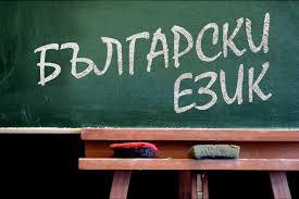 МОН представя стандарт за книжовния български език