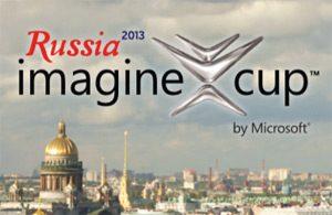 Майкрософт обяви началото на Imagine Cup 2013