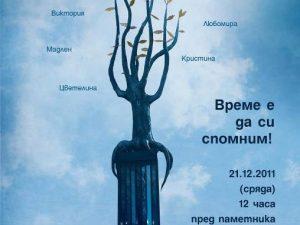 """България си спомни за трагедията от """"Индиго"""""""