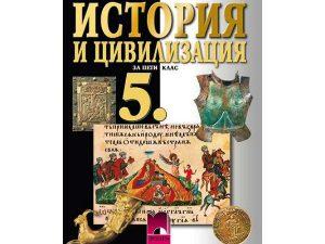 8 проекта на учебници по история и цивилизации за V клас