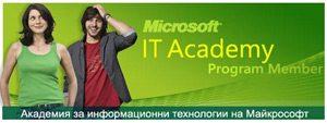Още едно училище стана ИТ Академия на Майкрософт