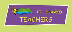 """Във виртуалното училище на Teacher.bg: Курс """"IT Знайко Teachers"""" за начални учители"""