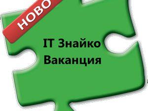Лято 2012 – IT Знайко ваканция и Лятна академия