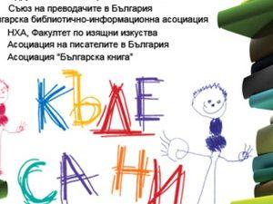 Национална кампания за възраждане на библиотеките