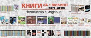 """Вестникари даряват """"Книги за 1 милион"""""""