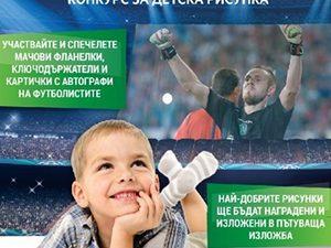 "Конкурс за детска рисунка ""Лудогорец в Шампионска лига"""