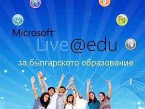 Интернет предавания (webcast) с промотиране на Live@EDU
