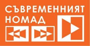"""Национален конкурс """"Съвременният номад"""""""