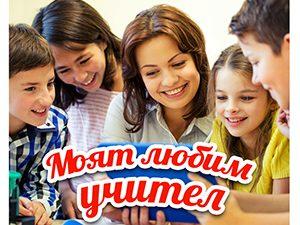 """Фейсбук играта """"Моят любим учител"""" стартира в мрежата"""