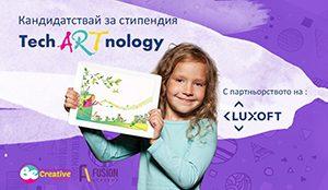 Стипендии от Luxoft за курс по дигитални изкуства за деца