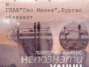 """Втори национален поетичен конкурс """"Непознати улици"""""""