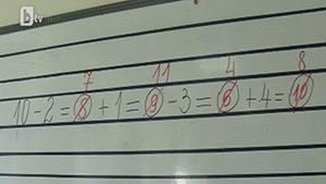 Нов математически скандал на състезание