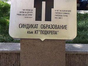 """Синдикат """"Образование"""" откри мемориален знак на българския учител"""