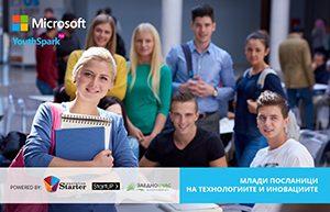 """Майкрософт и Иновейшън Стартър канят всеки ученик да стане """"Посланик на технологиите и иновациите"""""""