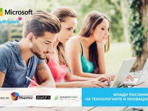 """Ясни са първите 100 ученици, номинирани за """"Млади посланици на технологиите и иновациите"""" в България"""