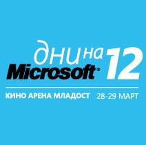 Дни на Майкрософт 2012 – защо трябва да си там?