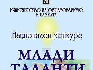 """Проекти за """"Млади таланти"""" се подават в МОН до 10 април"""
