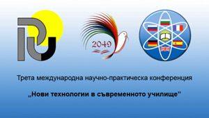 """Трета международна конференция """"Нови технологии в съвременното училище"""""""