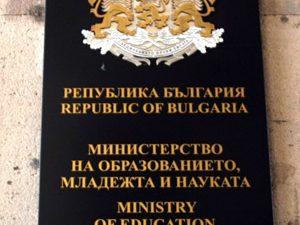 МОН кани представители на неправителствения сектор в обществения съвет