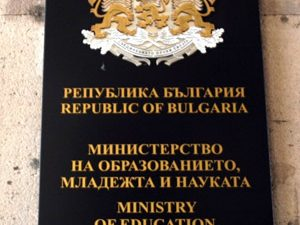 Публикуваха теста по български език за четвърти клас