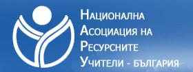 Бюлетин на Националната асоциация на ресурсните учители