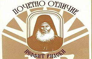 """248 учители и директори получиха отличието """"Неофит Рилски"""""""
