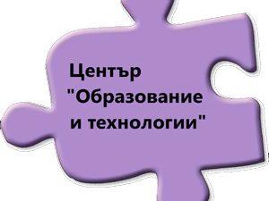 """Обучения през октомври в център """"Образование и технологии"""""""