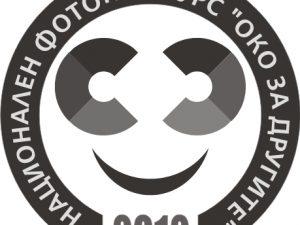 """Национален фотоконкурс """"Око за другите"""" – 2012"""